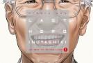 Last Hero Inuyashiki – tome 1 de Hiroya Oku